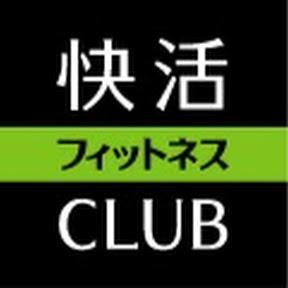 快活フィットネスCLUB
