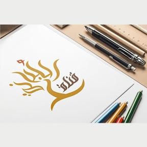 قناة اللُبانة الرقمية Al-Lbuaanah Ch.