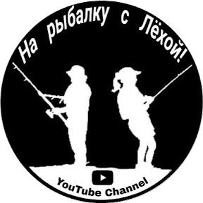 На рыбалку с Лёхой)))