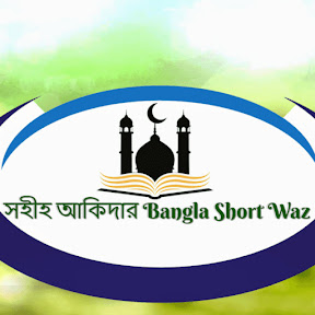 সহীহ আকিদার Bangla Short Waz