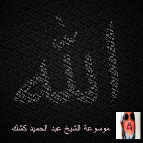 عبد الحميد كشك - Topic