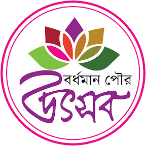 Burdwan Municipality