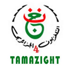 TAMAZIGHT TV4