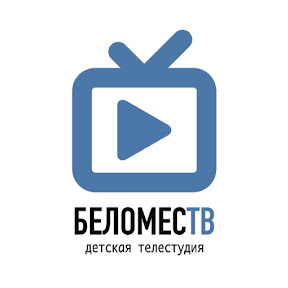 БеломесТV