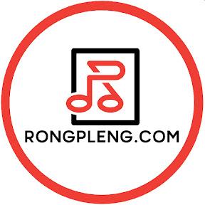 ร้องเพลงดอทคอม (Rongpleng.com) สอนร้องเพลง