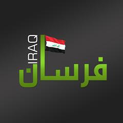 فرسان العراق - Forsan Aliraq
