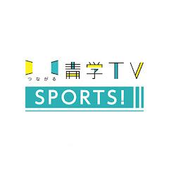 青学TVスポーツ