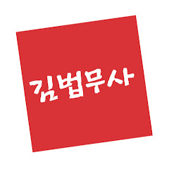 Channel Solicitors 김법무사