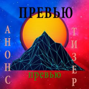 Превью Премьер