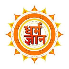 Dharm Gyan