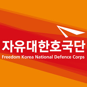 자유대한호국단