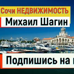 Сочи НЕДВИЖИМОСТЬ Михаил Шагин
