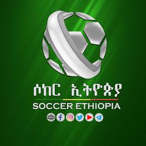 Soccer Ethiopia