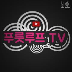 푸룻루프 TV