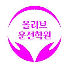 운전면허전문학원-동영상