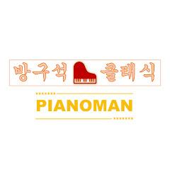 PIANOMAN방구석 클래식