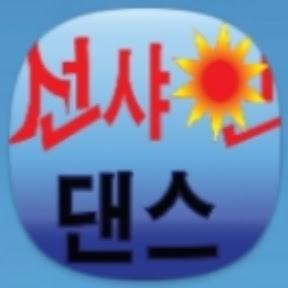 선샤인댄스*032-429-5100