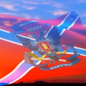 Новороссия Сегодня