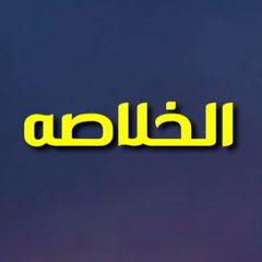 الخلاصه_Elkholasa