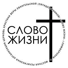 Слово Жизни Симферополь