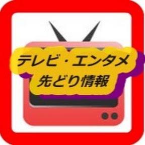 テレビ・エンタ先どり情報
