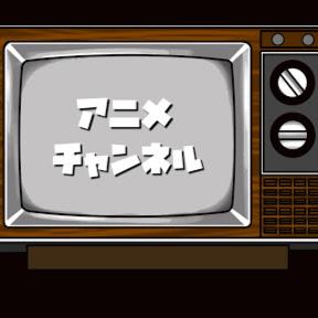 アニメチャンネル