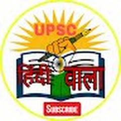 UPSC हिंदी वाला