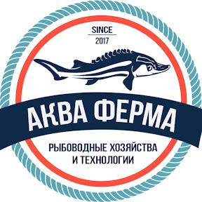 Аква Ферма — Выращивание рыбы
