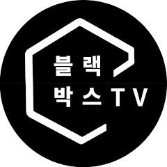 블박 TV