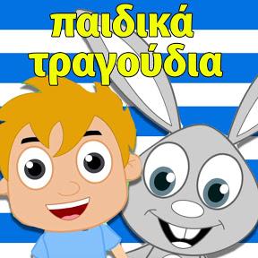 ελληνικά τραγούδια για παιδιά
