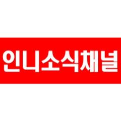 인니소식채널