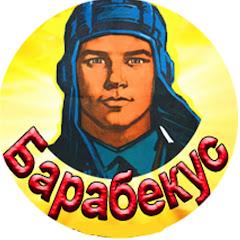 БАРАБЕКУС BARABEKUS