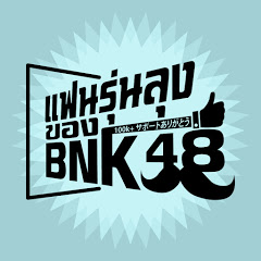 แฟนรุ่นลุงของBNK48