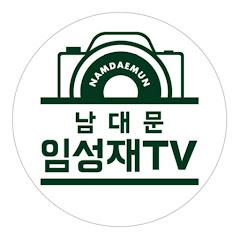 남대문임성재 tv