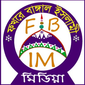 Fokhre Bangla Islami Media