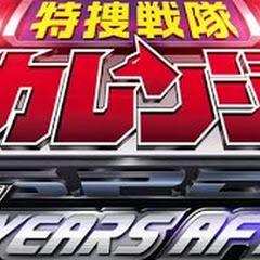 Tokusou Sentai Dekaranger - Topic