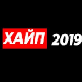 Хайп 2019