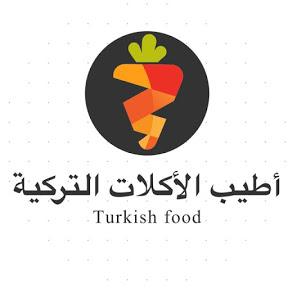 أطيب الأكلات التركية