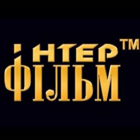 Interfilm Ukraine