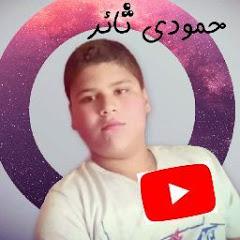 حمودي ثائر _ Hamoudi thayir!