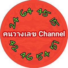 คนวางเลข Channel