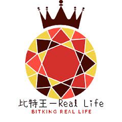比特王-Real Life