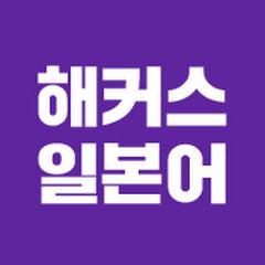 일본어 1위 해커스 회화·JLPT·학원·인강