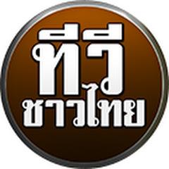 ทีวีชาวไทย - TVTH