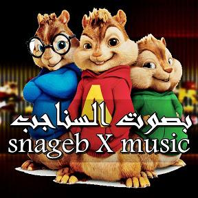 بصوت السناجب - SNAGEB X MUSIC