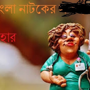New Bangla Natok 2016
