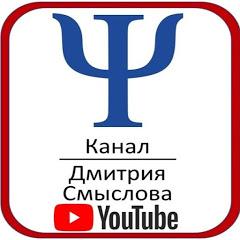 Дмитрий Смыслов