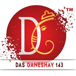 Das Ganeshay Bhojpuri
