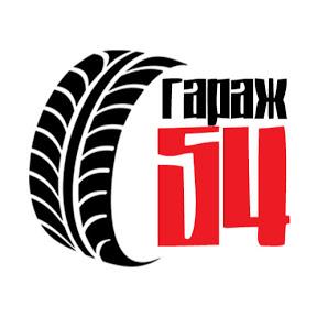 New Гараж 54