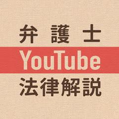 弁護士YouTube法律解説